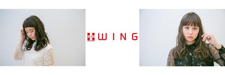 プラスウイング 鶴川(+ WING)のサロンヘッダー