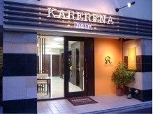 カレレナ(KARERENA)の雰囲気(シャンプー&トリートメントもしっかりこだわり抜いた物を使用!)