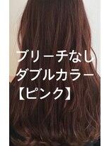 ブリーチなしダブルカラー《ピンク》【初回クーポン8970円~】