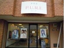 美容室ピュア(P.U.R.E)