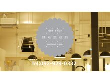 ヘアーサロン ナナン(Hair Salon nanan)