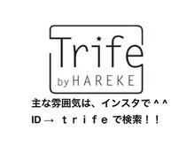 トライフ(Trife by HAREKE)の雰囲気(19年4月から一緒に働いて頂ける方を募集しています!業歴5年未満)