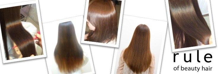 ルールオブビューティヘアー 千本丸太町店(rule of beauty hair)のサロンヘッダー