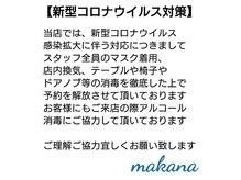 マカナ(makana)
