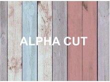 アルファカット(ALPHA CUT)