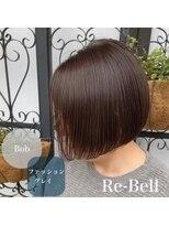 リーベル(Re bell)ツヤボブ