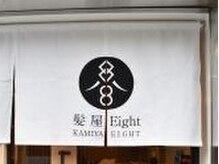 髪屋 エイト(Eight)の雰囲気(木の引き戸と暖簾が特徴の入り口です。)