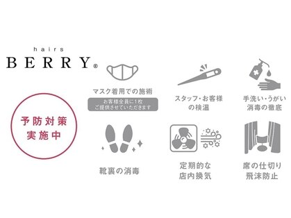 ヘアーズベリー 松原店(hairs BERRY)の写真