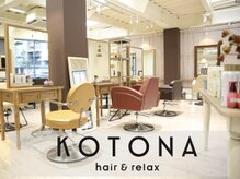 kotona Hair & relax 越谷【コトナ ヘアアンドリラックス】