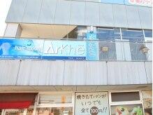 アルケー Arkhe HAIR+BEAUTY 八千代緑が丘店の雰囲気(ビル2階/この看板が目印です)