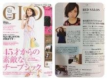 レッド サロン(RED SALON)の雰囲気(雑誌GLOWの認定サロンに松本で唯一選ばれた大人めサロンです!)