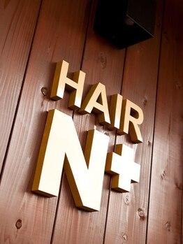 ヘアーエヌプラス (HAIR N+)の写真/経験豊富なスタイリストがマンツーマンでスタイルを創る☆大型店が苦手なあなたも通いやすいサロン♪