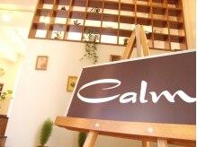 カーム(CALM)