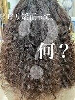 アンフィフォープルコ(AnFye for prco)【ビビリ矯正って何?】原宿 表参道 艶髪 髪質改善 縮毛矯正