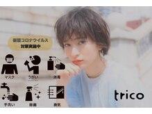 trico 梅田店【トリコ】