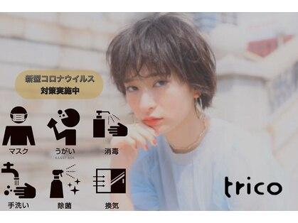 トリコ 梅田店(trico)の写真