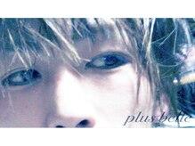 プルヴェル(plus belle)の雰囲気(徳島男性no.1注目サロン☆長年の知識と経験で必ず!お洒落に!)