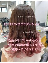 アディション 渋谷(ADITION)【ADITION渋谷】ピンクグラデーションカラー