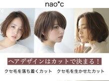 ナオシ エリアツー 北大和店(nao c area2)