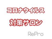リプロ(Repro)
