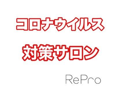 リプロ(Repro)の写真