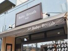ベイビーブレス(Baby Breath)の雰囲気(阪急桂駅西口から徒歩5分。喧騒から少し離れたPrivateSalon☆)