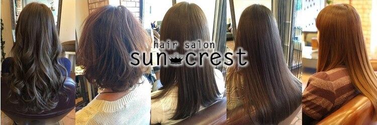 ヘア サロン サン クレスト(hair salon sun crest)のサロンヘッダー