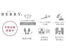 ヘアーズベリー 松原店(hairs BERRY)の雰囲気(新型コロナウイルス対策実施中。消毒の徹底を行っております。)