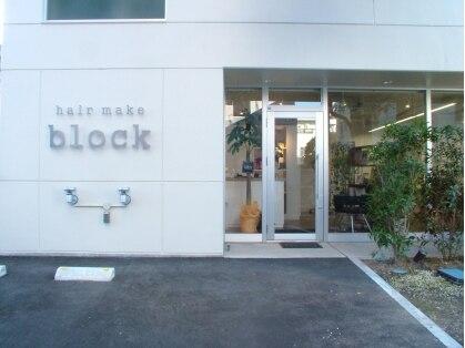 ヘアーメイク ブロック(hair make block)の写真