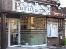 ヘア デ パルサ(Hair de Parusa)の雰囲気(路面店で入りやすい!家族連れでの来店も大歓迎です◎)