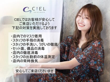 シエル ハーバーランド umie店(CIEL)の写真