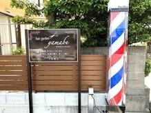 ヘアーガーデン ヤマベ(hair garden yamabe)の雰囲気(このポールが目印です。)