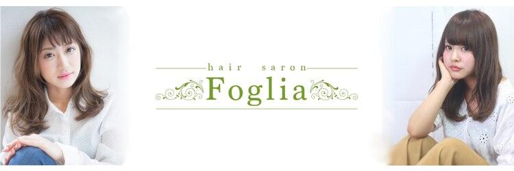 美容室 フォーリア Fogliaのサロンヘッダー