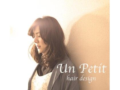 アンプティ(Un Petit)の写真