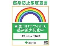 ウミサロン 銀座(UMI salon 銀座)
