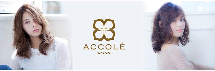 アコレカリテ(ACCOLE qualite)のサロンヘッダー