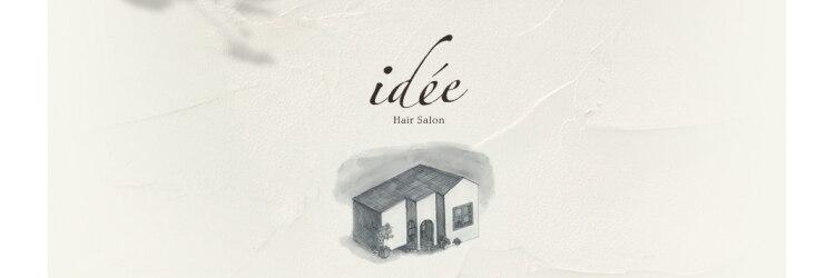 イデー ヘアサロン 駅前店(idee Hair Salon)のサロンヘッダー