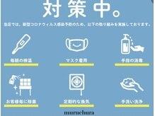 ムルチュラ(muruchura)の雰囲気(衛生面を強化し、新型コロナウィル予防対策の徹底をしております)