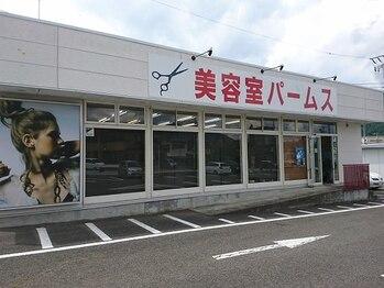 パームス 下吉田店の写真/近くにスーパーや100円ショップがあり、ついでにお買い物ができるサロン