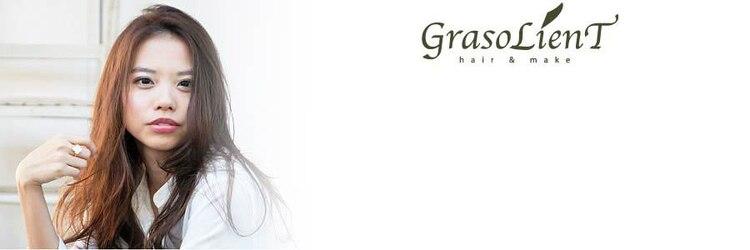 グラソリエント 夙川店(Grasolient)のサロンヘッダー