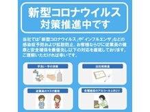 ウイルス対策を徹底して、大阪一安心できるお店を目指します☆Alma 梅田のご来店の流れもご紹介♪
