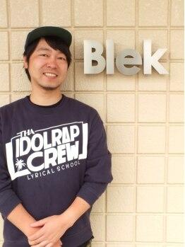 ブリック(Blek)の写真/スタイリスト歴15年の実力派オーナーの独立店!1対1の施術でプロのカラーリストによる技術を体感下さい。