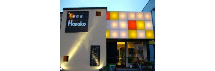 美容室ハナコ 東通店(Hanako)のサロンヘッダー