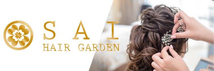 サイヘアーガーデン(SAI hair garden)のサロンヘッダー