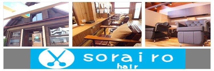ソライロ(sorairo)のサロンヘッダー