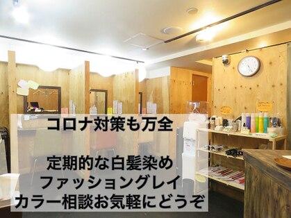 染TSUYA 南郷店【ソメツヤ】