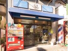 ヘアーサロンミナガワ 中葛西店の雰囲気(お店の外観です。青い看板が目印です!)