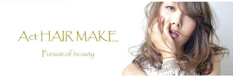 アクト ヘアメイク(Act HAIR MAKE)のサロンヘッダー