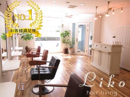 ヘアーリビングリコ 新潟笹口店(hair living Liko)の写真