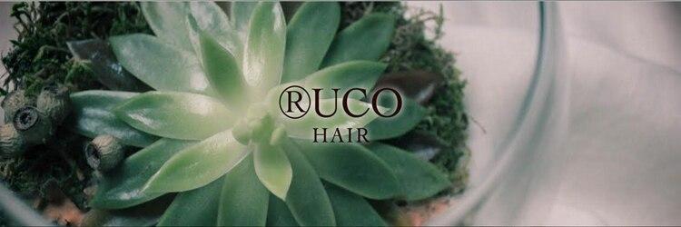 ルコ(RUCO)のサロンヘッダー